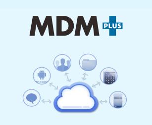 スマートデバイス管理ツール「MDM+」