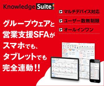 KnowledgeSuite(ナレッジスイート)