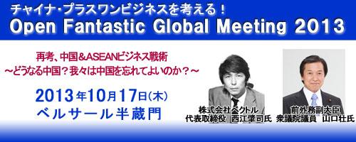 チャイナ・プラスワンビジネスを考える! Open Fantastic Global Meeting 2013