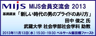 MIJS会員交流会 2013