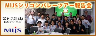 MIJSシリコンバレーツアー報告会(2014年7月31日)