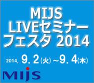 MIJS LIVEセミナー フェスタ 2014