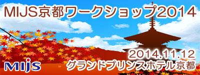 MIJS京都ワークショップ2014