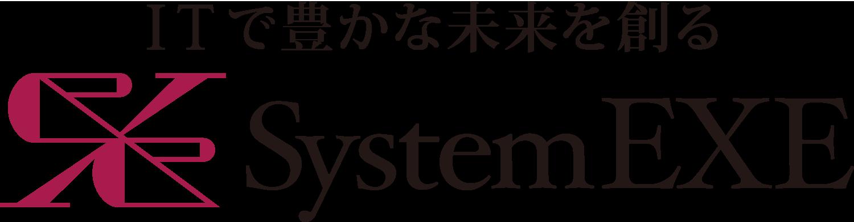 企業ロゴ_システムエグゼ+キャッチ_W300