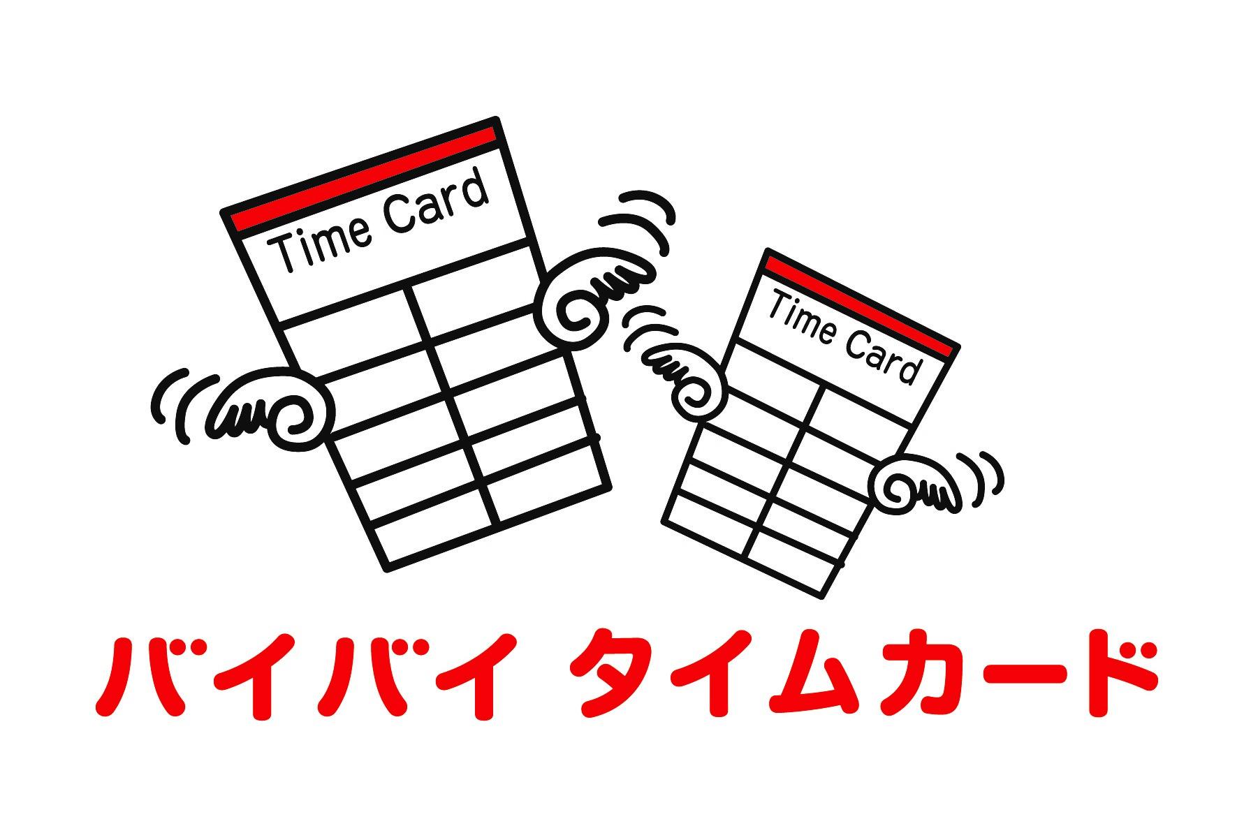 クラウド勤怠管理システム「バイバイ タイムカード」