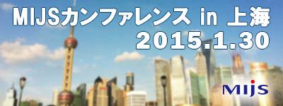 MIJSカンファレンス in 上海 開催のお知らせ