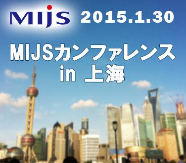 MIJSカンファレンス in 上海