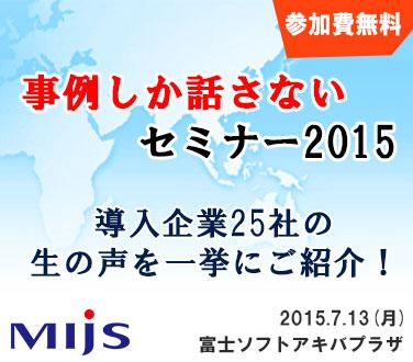 「MIJS 事例しか話さないセミナー2015」