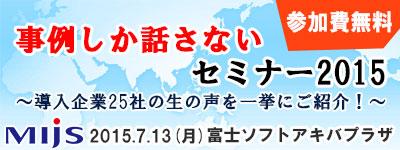 「MIJS 事例しか話さないセミナー2015」 7月13日開催のお知らせ
