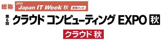 クラウドコンピューティング EXPO 秋 へ共同出展