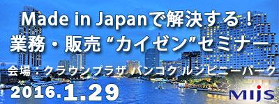 """Made in Japan で解決する!業務・販売 """"カイゼン""""セミナー 開催のお知らせ"""