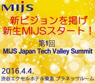 新ビジョンを掲げ新生MIJSスタート!「第1回 MIJS Japan Tech Valley Summit」
