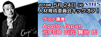 5月24日(火)人材育成委員会キックオフ!「Apple Japan 元CEO 山元賢治氏がMIJSに登場!」