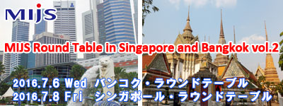 2016年7月MIJS Round Table in Singapore and Bangkok vol.2開催のお知らせ