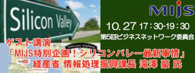 10月27日(木)第5回ビジネスネットワーク委員会「MIJS特別企画!シリコンバレー最新事情」
