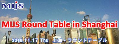11月17日(木) MIJS Round Table in 上海 開催のお知らせ