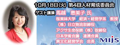 10月18日(火)第4回人材育成委員会「ダイバシティー・リーダーシップで経営の活性化を!」