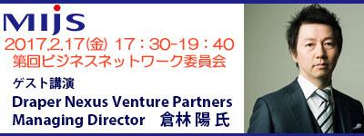 2月17日(金)第7回ビジネスネットワーク委員会「ゲスト講演: Draper Nexus Venture Partners Managing Director 倉林 陽 氏」