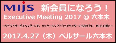 MIJSの新規会員になろう!Executive Meeting 2017 @六本木