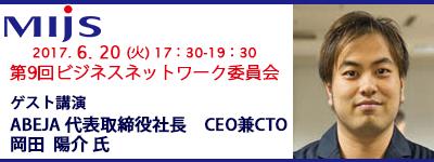 6月20(火)第9回ビジネスネットワーク委員会「ゲスト講演: ABEJA 代表取締役社長 CEO兼CTO 岡田 陽介氏」
