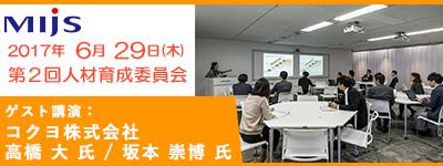 6月29日(木)第2回人材育成委員会「働き方変革」