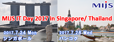 2017年7月 MIJS IT Day 2017 in Singapore/ Thailand 開催のお知らせ