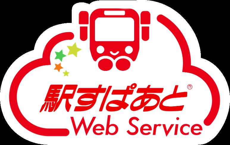 駅すぱあとWebサービス