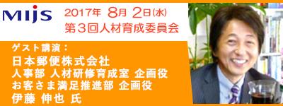 8月2日(水)第3回人材育成委員会「~自己を変革するヒント~」