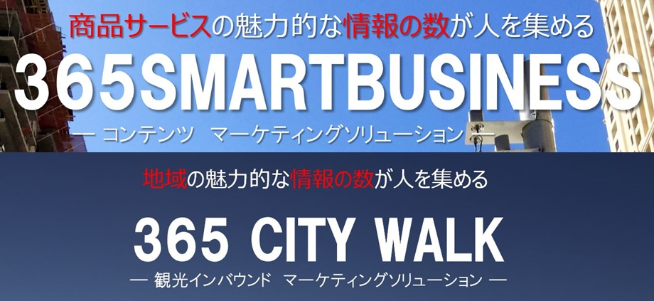365CITYWALK / 365SMARTBUSINESS