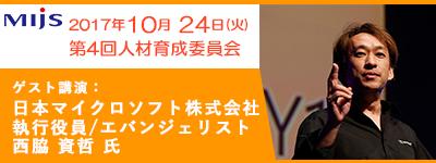 10月24日(火)第4回人材育成委員会「今年もやります!エバンジェリスト降臨 日本マイクロソフト株式会社 執行役員/エバンジェリスト 西脇 資哲 氏」