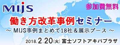 「MIJS働き方改革事例セミナー」2月20日開催のお知らせ