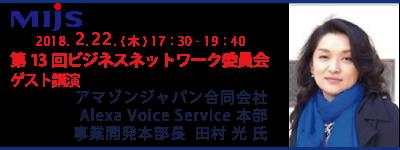 2月22日第13回ビジネスネットワーク委員会「Alexa Voice Servicesとは」