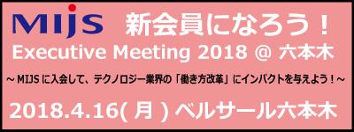 MIJSの新規会員になろう!Executive Meeting 2018 @六本木