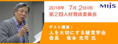2018/7/2第2回人材育成委員会 小手先の働き方改革じゃない!「人を大切にする経営学」