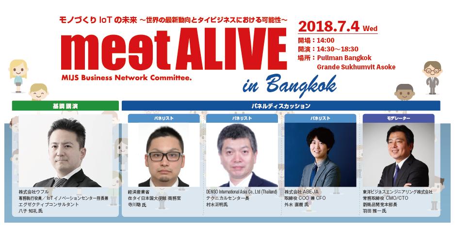 2018年7月4日 meetALIVE in Bangkok 開催のおしらせ