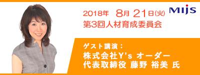 2018/8/21第3回人材育成委員会「ワークもライフも!ワークライフインテグレーションの実現」