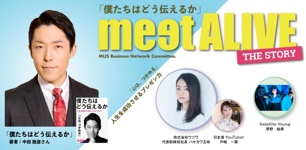 2月7日第7回ビジネスネットワーク委員会 meetALIVE THE STORY「僕たちはどう伝えるか」