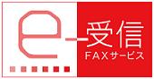 受信したFAXをWEBブラウザで カンタン管理・返信!「FNX e-受信FAXサービス」