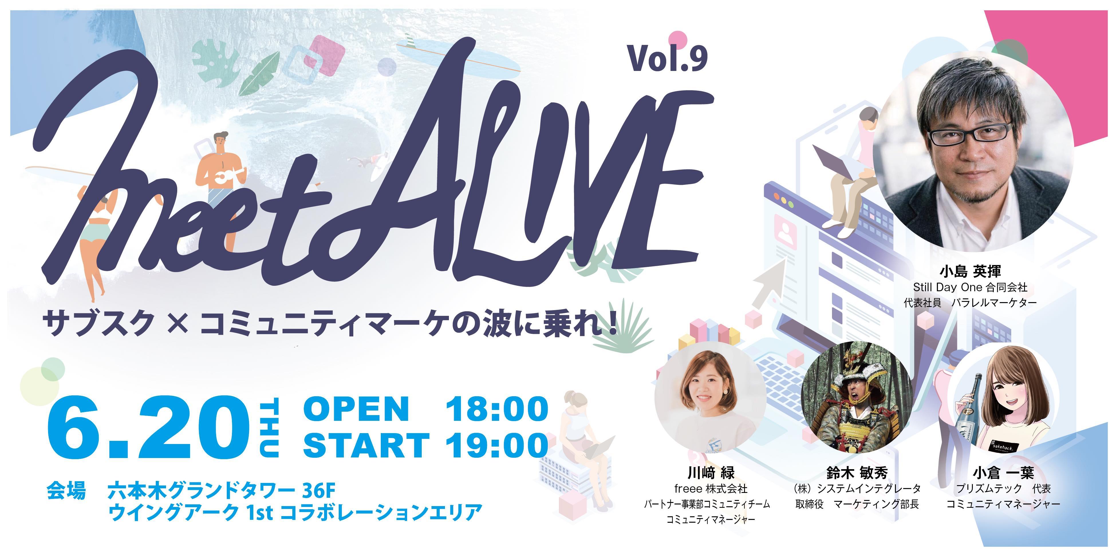 6月20日第9回ビジネスネットワーク委員会 meetALIVE vol.9「サブスク×コミュニティマーケの波に乗れ!」