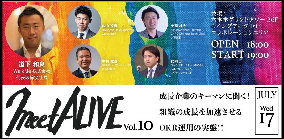 7月17日第10回ビジネスネットワーク委員会 meetALIVE vol.10成長企業のキーマンに聞く!『組織の成長を加速させるOKR運用の実態!!』