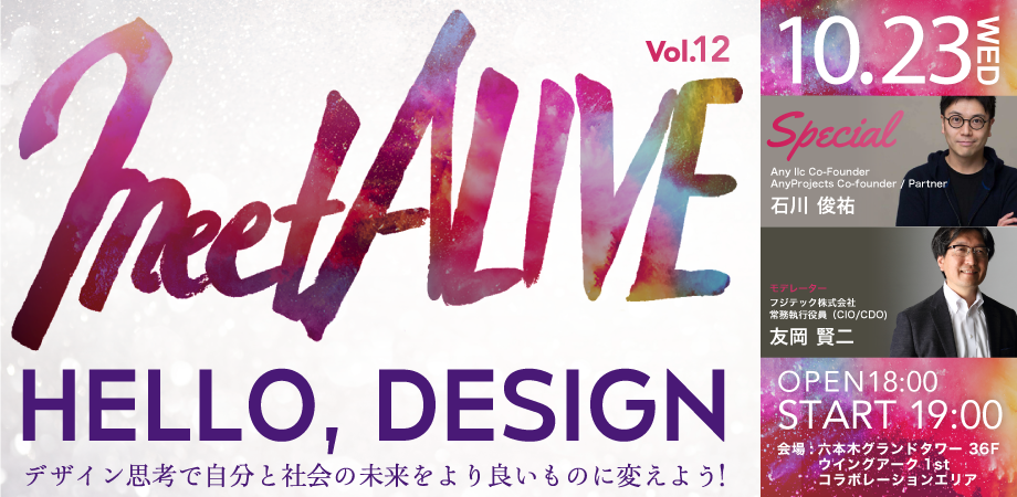 10月23日第12回ビジネスネットワーク委員会 meetALIVE vol.12『HELLO, DESIGN』~デザイン思考で自分と社会の未来をより良いものに変えよう!~