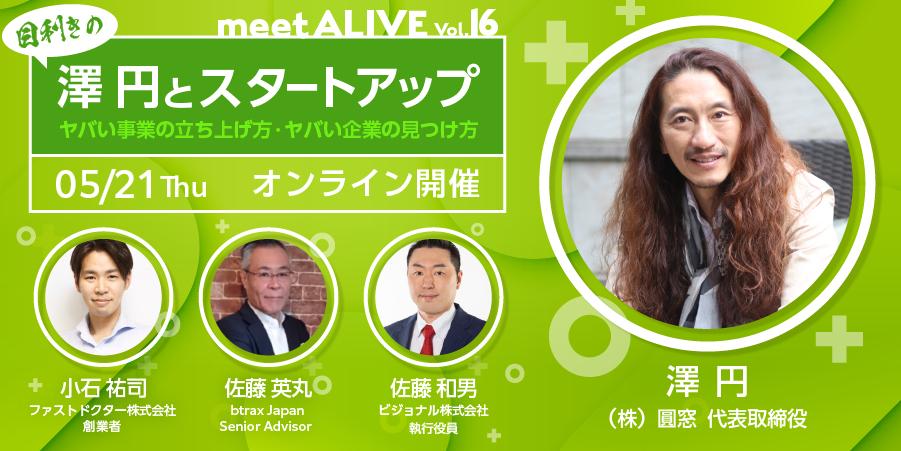 5月21日 オンライン開催 ビジネスネットワーク委員会 meetALIVE vol.16 目利きの澤円とスタートアップ