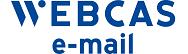 メール配信システム「WEBCAS e-mail」