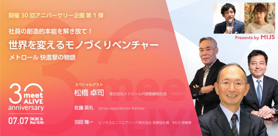 7月7日 オンライン開催 ビジネスネットワーク委員会 meetALIVE vol.30-1  社員の創造的本能を解き放て!世界を変えるものづくりベンチャー メトロール快進撃の物語