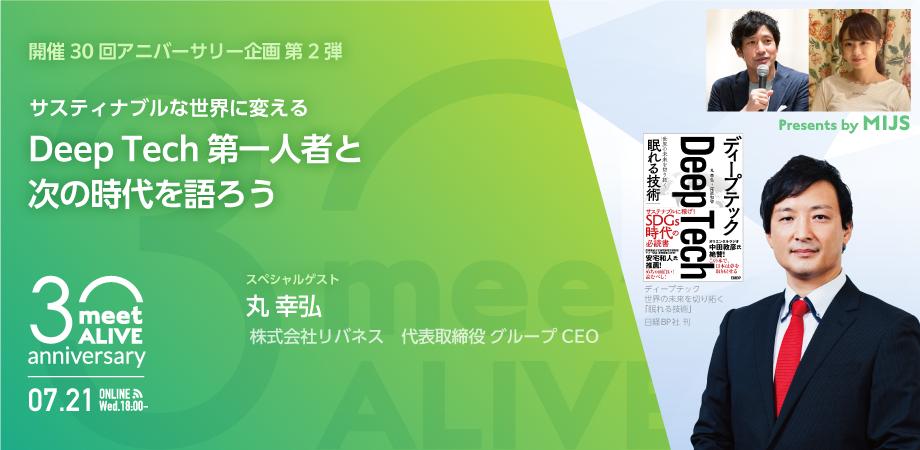 7月21日 オンライン開催 ビジネスネットワーク委員会 meetALIVE vol.30-2 サステナブルな世界に変える Deep Tech 第一人者と次の時代を語ろう