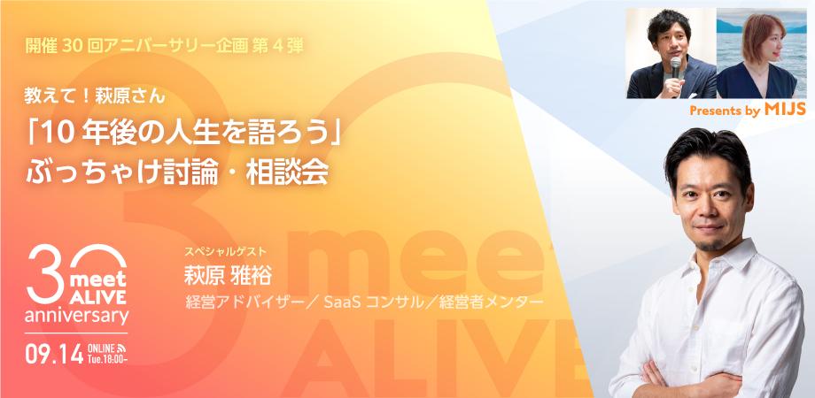 9月14日 オンライン開催 ビジネスネットワーク委員会 meetALIVE vol.30-4 教えて!萩原さん「10年後の人生を語ろう」ぶっちゃけ討論・相談会